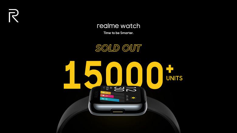 Новенькие Realme Watch оказались настоящим хитом. Первая партия разлетелась как горячие пирожки