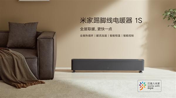 Xiaomi напомнила о грядущей зиме. Представлен умный обогреватель Mijia 1S