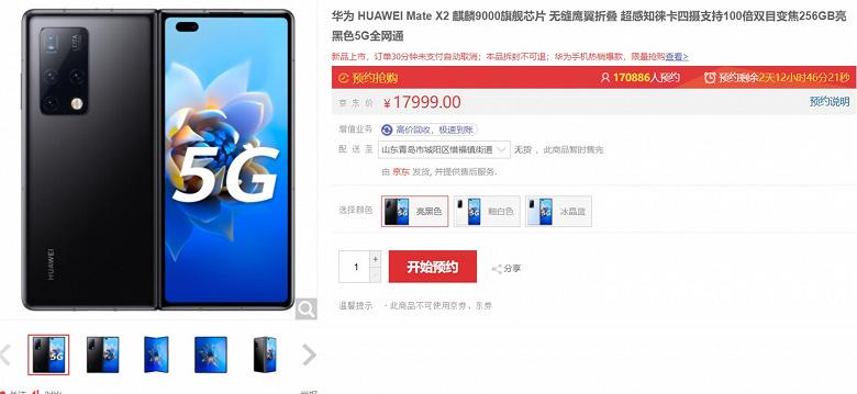 Флагман Huawei Mate X2 за 200 000 рублей мгновенно стал хитом – в Китае за ним уже выстроилась очередь