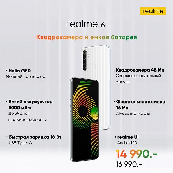 Главные конкуренты Redmi Note 8 Pro и Redmi Note 9 Pro прибыли в Россию. Начались продажи серии Realme 6 со скидкой для первых покупателей