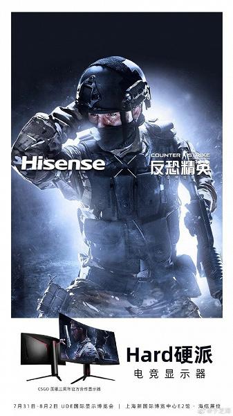 Геймерские мониторы для настоящего хардкора. Представлена линейка Hisense Hardcore Gaming Monitor