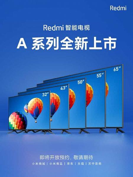 Анонсированы телевизоры Redmi Smart TV A с ультратонкими рамками