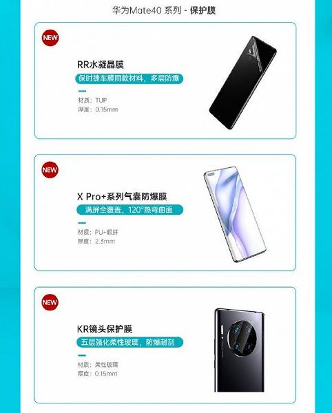 Huawei Mate 40 и Mate 40 Pro во всей красе. Качественные изображения от производителя аксессуаров
