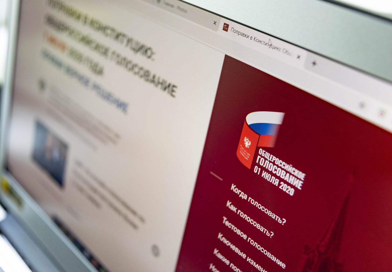 Открыто электронное голосование по внесению поправок в Конституцию России