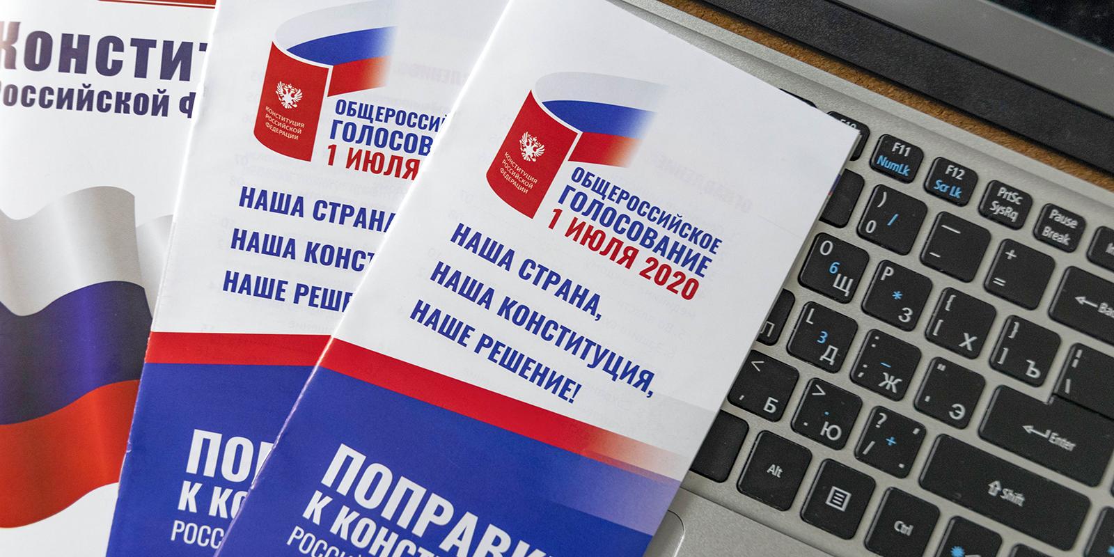 Завершилось электронное голосование по внесению поправок в Конституцию