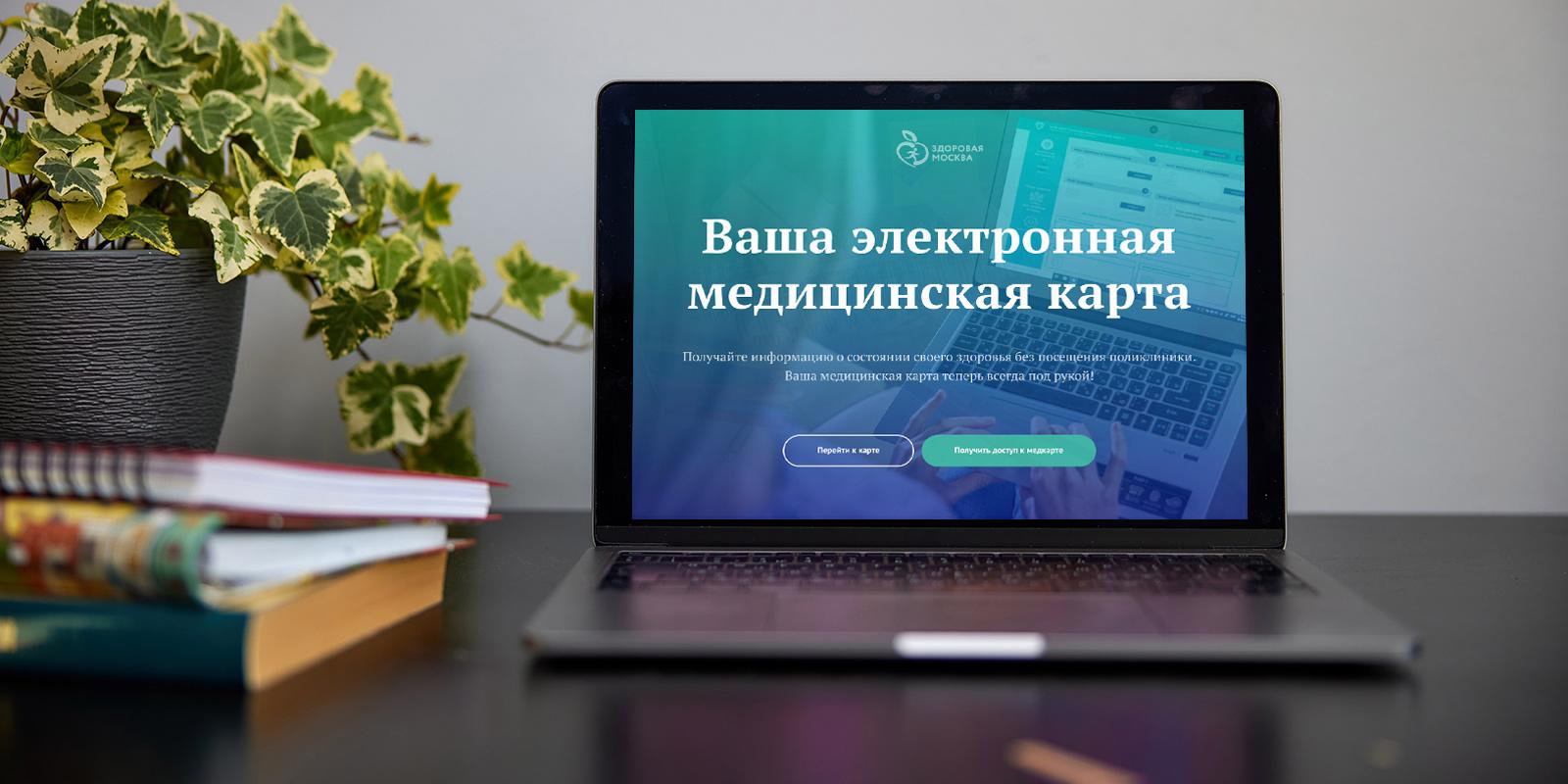 Доступ к электронной медицинской карте для москвичей упрощен — Сергей Собянин