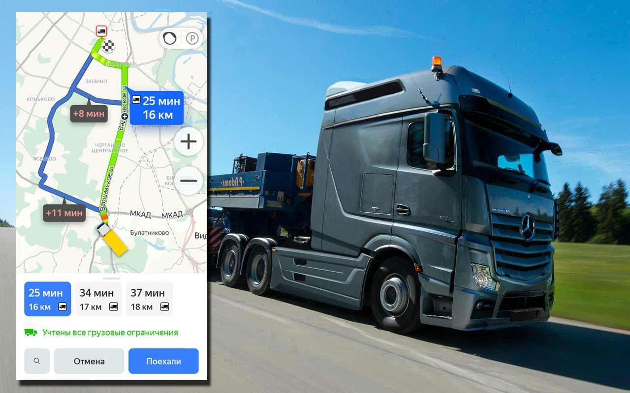 Важное обновление в Яндекс.Навигаторе - для грузовиков и пикапов