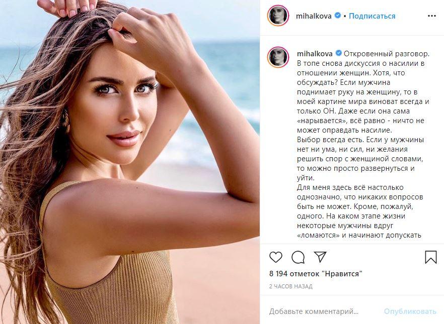 «Для меня все однозначно»: Юлия Михалкова выбрала сторону в скандале о домашнем насилии