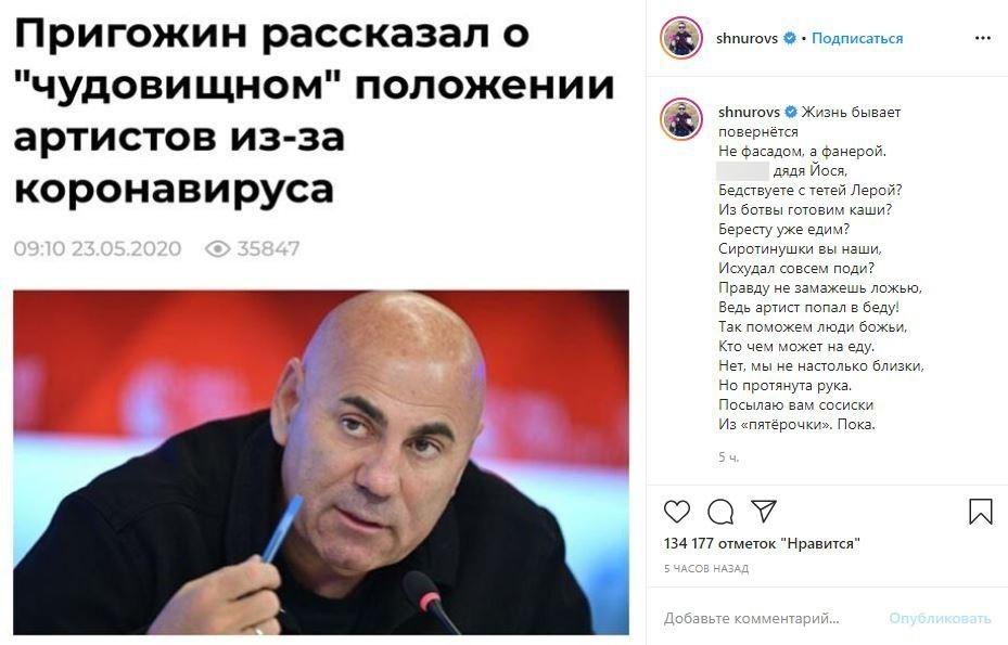 «Сиротинушки вы наши!» — Шнуров высмеял Пригожина за жалобу на «чудовищное положение» артистов