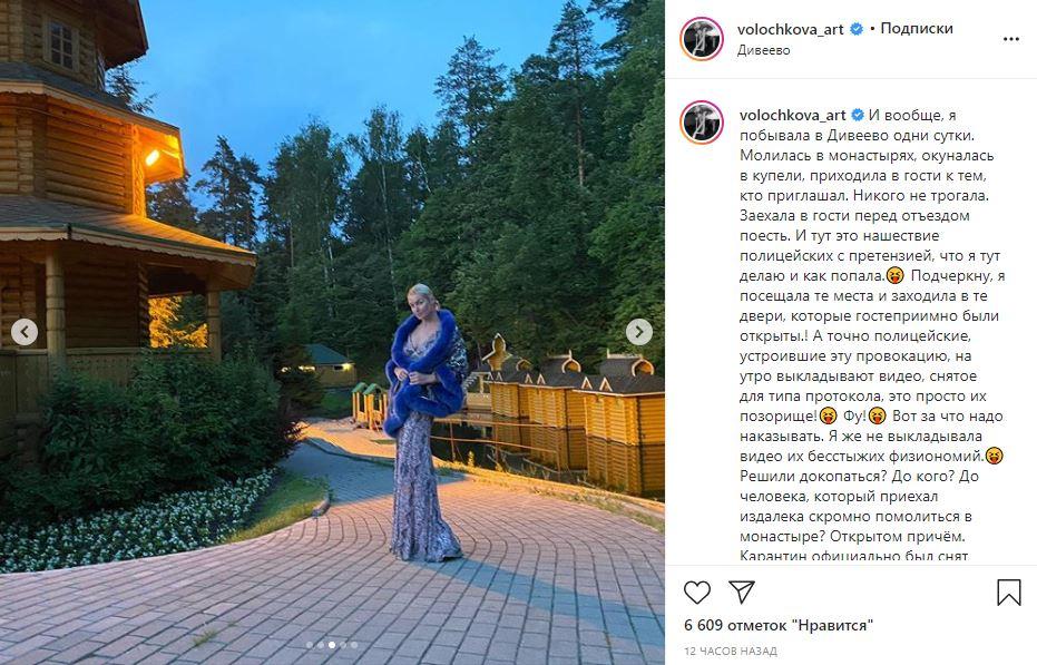 «Хоть бы табличку повесили!» — Волочкова оправдалась за инцидент в селе Дивеево