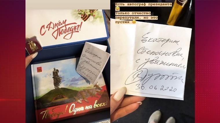 «Мечтала об автографе» — получившая через ветерана записку от Путина волонтер