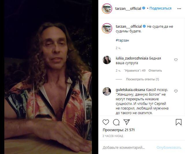 Тарзан удалил свое резонансное признание в измене Наташе Королевой