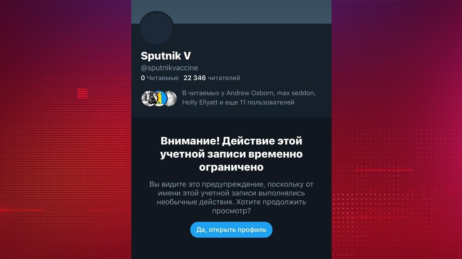Twitter ограничил доступ к аккаунту российской вакцины «Спутник V»