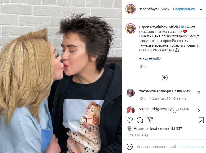 Любовь Успенская нежно целует дочь после долгожданного примирения — фото