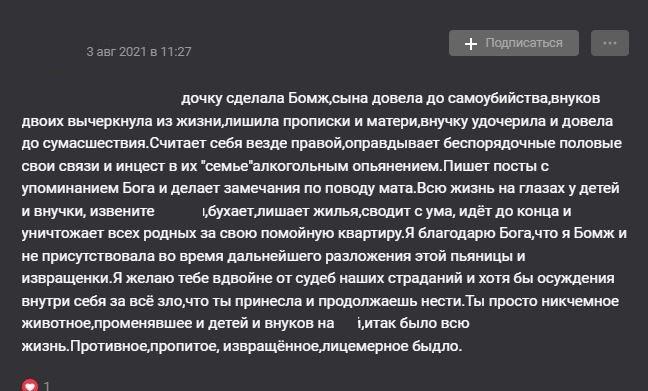 Забита утюгом до смерти: жительницу Петербурга подозревают в убийстве матери