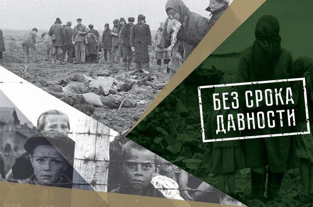 В Брянске представили свидетельства зверств немецко-фашистских оккупантов
