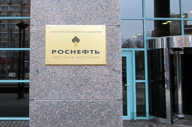 Отчет за год. «Роснефть» представила свой доклад
