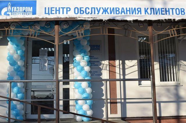 ООО «Газпром энергосбыт Брянск»: семь лет первоклассной работы