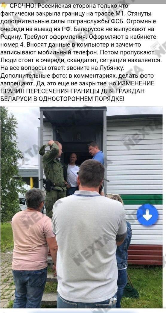 Ситуация на границе России и Белоруссии напоминает военное положение