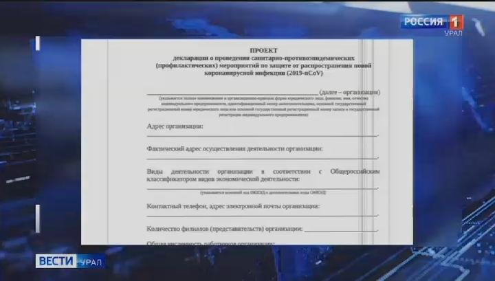 У Свердловской области появилась санитарная декларация