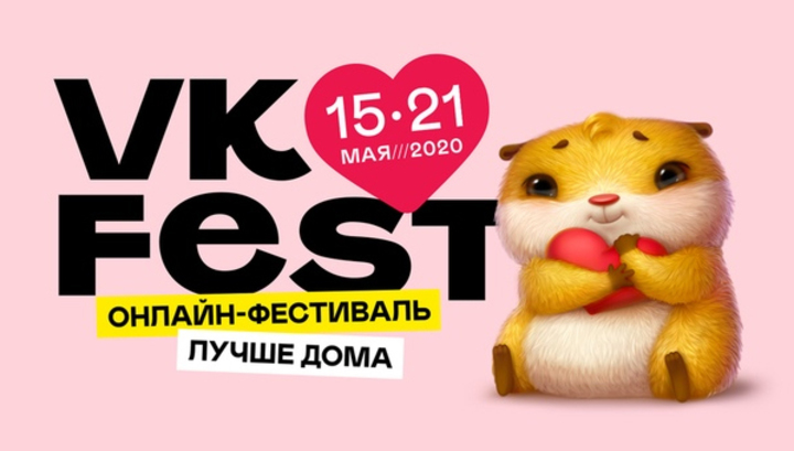 Стартует VK Fest: популярный фестиваль пройдет полностью онлайн