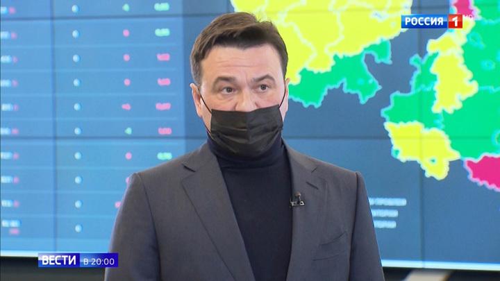 Воробьев: в Подмосковье вводят штрафы за отсутствие у человека маски