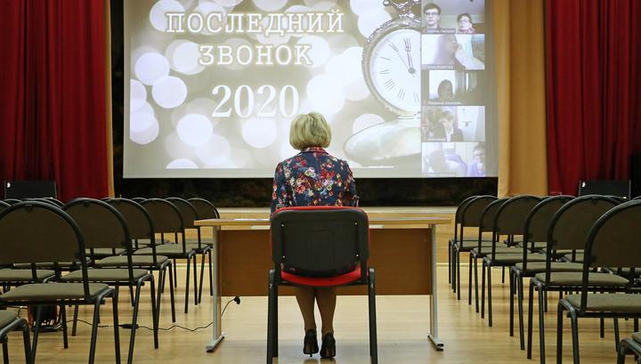 Последний звонок у российских школьников проходит онлайн