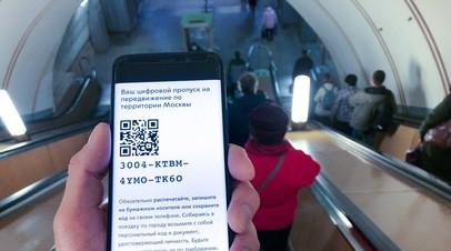 В Москве начали действовать цифровые пропуска