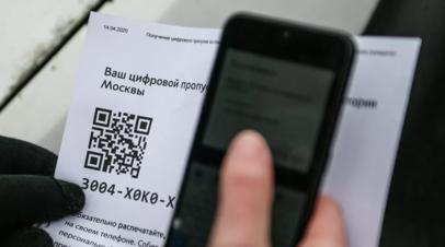 В Кузбассе с 5 мая начнут вводить электронные пропуска