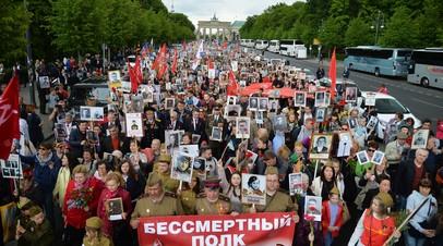 В Берлине отменили шествие «Бессмертного полка» из-за коронавируса