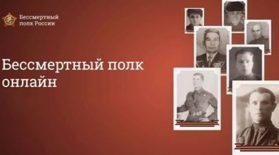 Организаторы «Бессмертного полка онлайн» назвали число принятых анкет