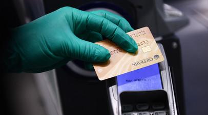 Купюры в сторону: доля безналичных платежей в России может вырасти до 70% в 2020 году