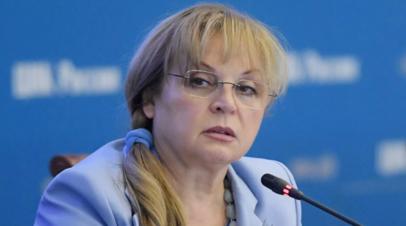 Памфилова рассказала о подготовке к голосованию по Конституции