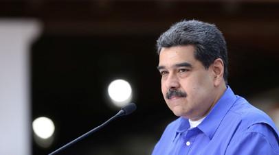 Мадуро объявил о высылке представителя ЕС в ответ на новые санкции