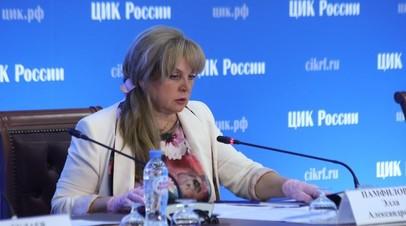 Памфилова считает фейки о голосовании спланированной акцией