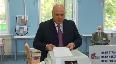 Мишустин проголосовал по поправкам к Конституции