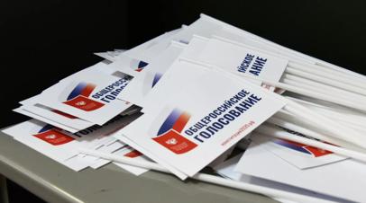 В голосовании по поправкам к Конституции приняли участие более четырёх миллионов москвичей
