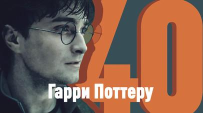 Гарри Поттеру — 40: кто ещё из знаменитостей «внезапно» разменял пятый десяток в 2020-м