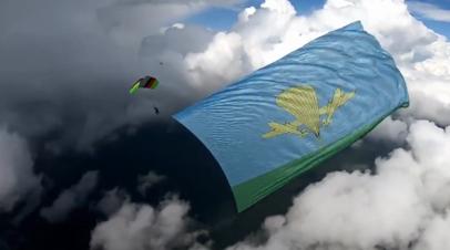 Новый рекорд парашютистов: в небе над Подмосковьем развернули гигантский флаг ВДВ