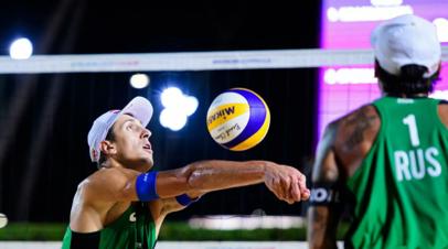 Красильников и Стояновский стартовали с победы на ЧЕ по пляжному волейболу