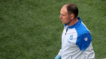 Новиков раскритиковал поле в Тбилиси перед матчем квалификации ЛЕ «Локомотив» — «Динамо»