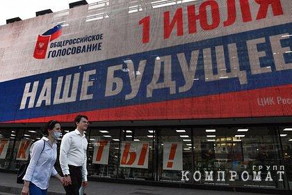 Волонтеры проинформируют россиян о голосовании по Конституции