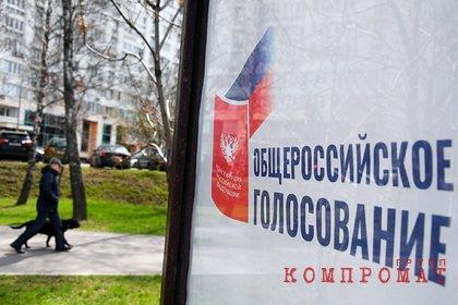 День голосования по Конституции сделают выходным