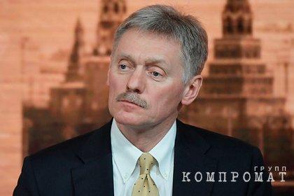 Кремль высказался об итогах голосования по Конституции в НАО