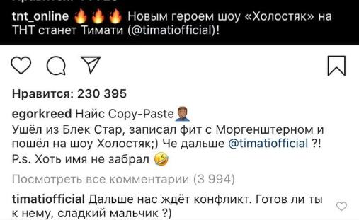 Россияне оценили совместный клип Тимати и Егора Крида