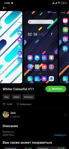 Тема, которая придаст вашему Xiaomi более красочный и веселый вид