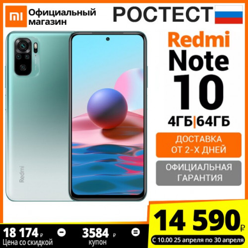 Redmi Note 10 с быстрой доставкой на Tmall всего за 14590 рублей