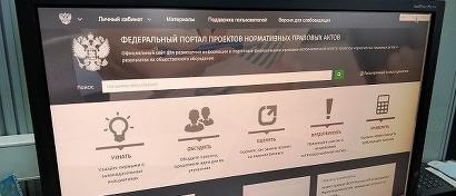 Госпортал российских законопроектов остался в интернете «без защиты»