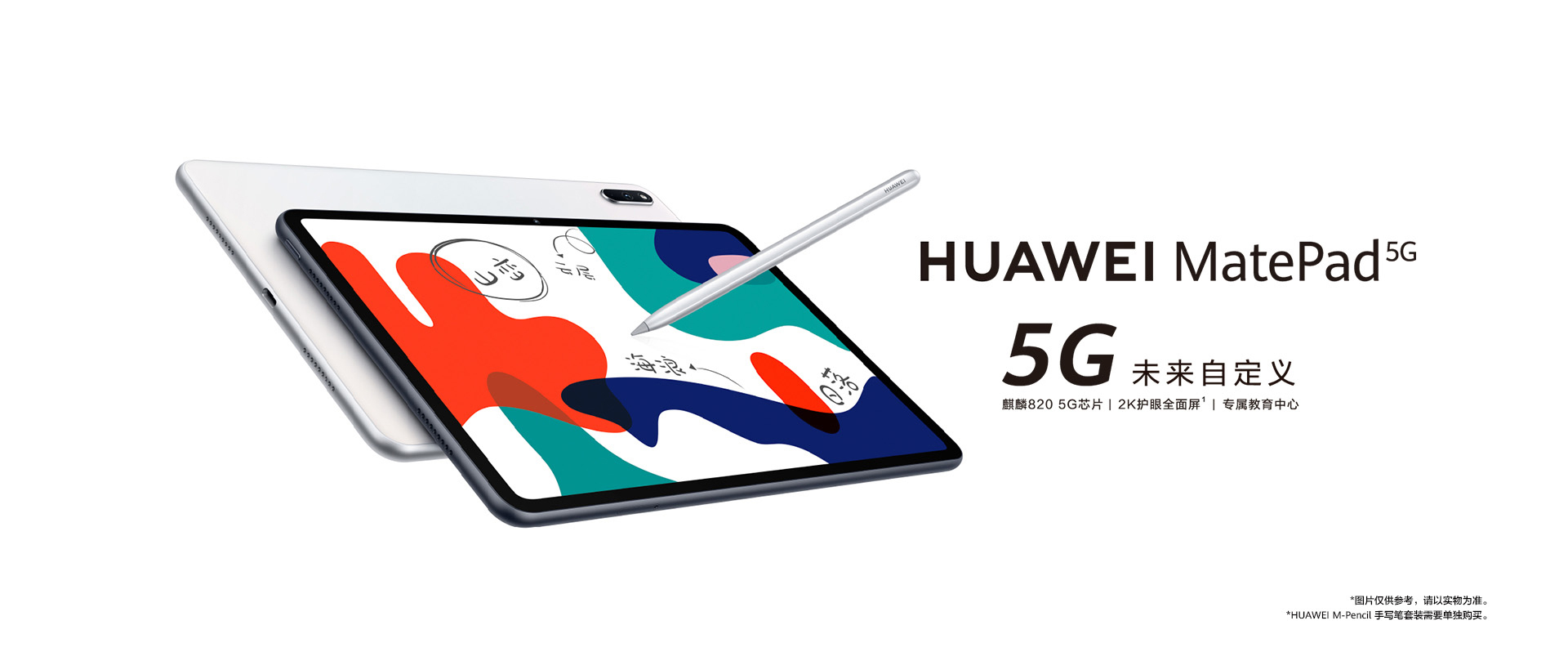 Huawei представила планшет MatePad 5G: тот же MatePad, только с 5G и процессором Kirin 820 за $470