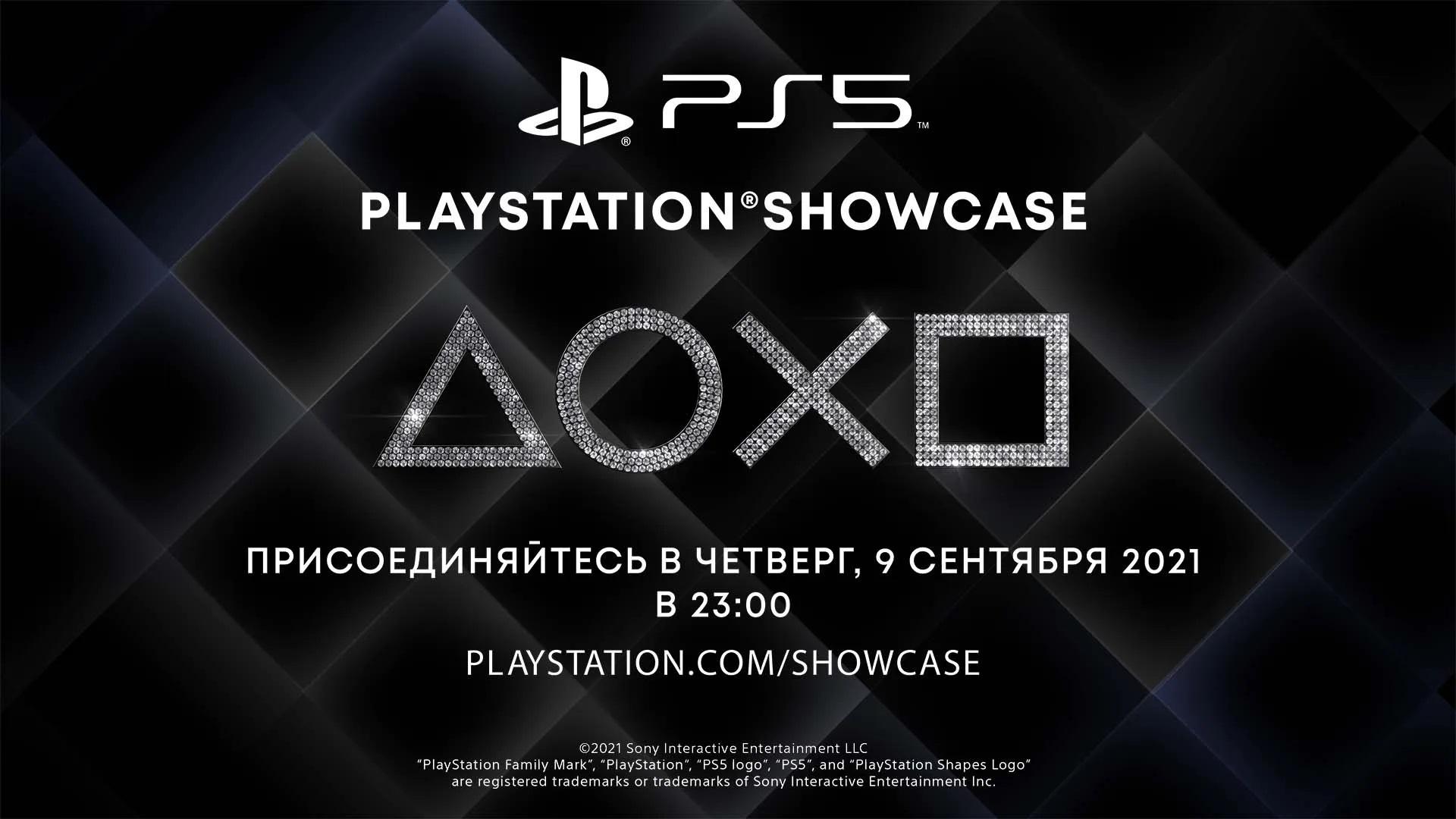Заглянуть в будущее PS5: Sony проведет мероприятие, посвященное PlayStation 5